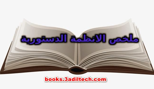 كتاب الانظمة الدستورية المقارنة pdf
