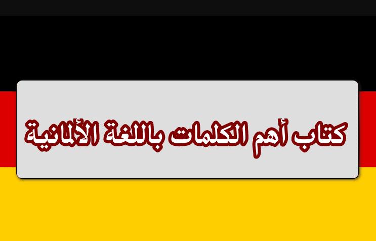 تحميل كتاب اهم الكلمات الالمانية pdf مع الترجمة بالعربية مجانا