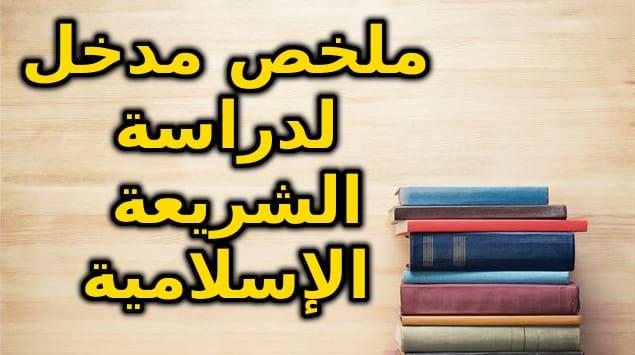 ملخص المدخل لدراسة الشريعة الإسلامية pdf