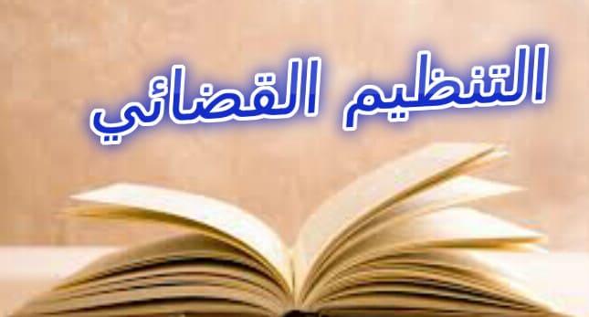 تحميل ملخص التنظيم القضائي المغربي للفصل الرابع pdf