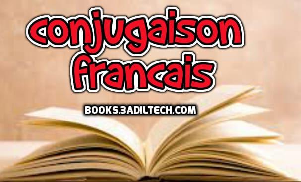 كتاب تعلم اللغة الفرنسية conjugaison على شكل pdf