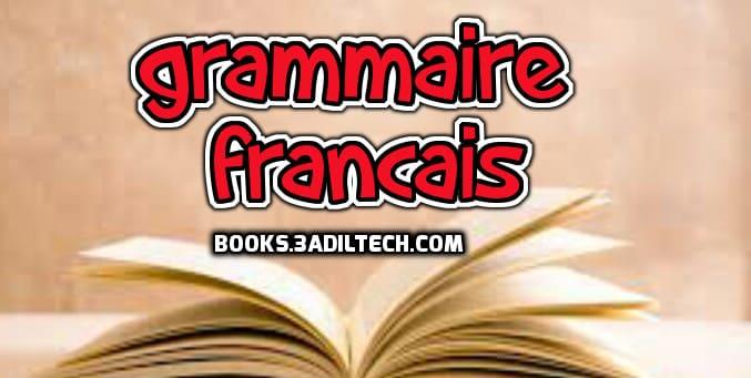 كتاب تعلم اللغة الفرنسية grammaire على شاكلة pdf