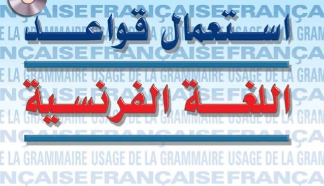 كتاب تعلم قواعد اللغة الفرنسية جاهز لتحميل مجانا pdf
