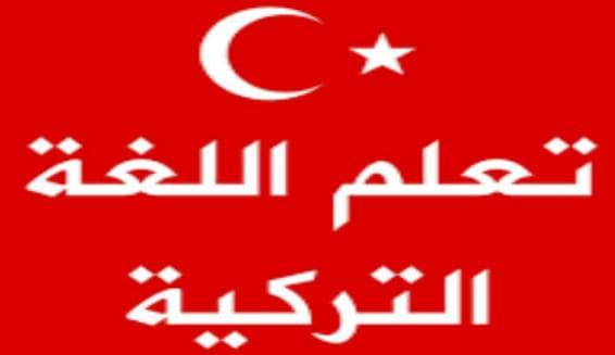 تحميل كتاب تعلم التركية للمبتدئين pdf مجانا