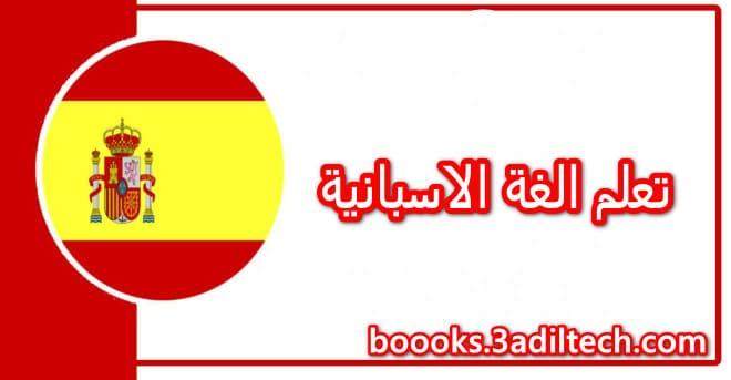 تحميل كتاب تعلم اللغة الاسبانية من الصفر pdf مجانا