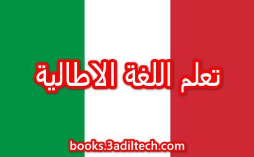 تحميل كتاب تعلم اللغة الايطالية pdf للمبتدئين مجانا