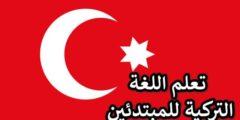 تحميل كتاب تعلم اللغة التركية للمبتدئين الاكثر تنزيلا pdf