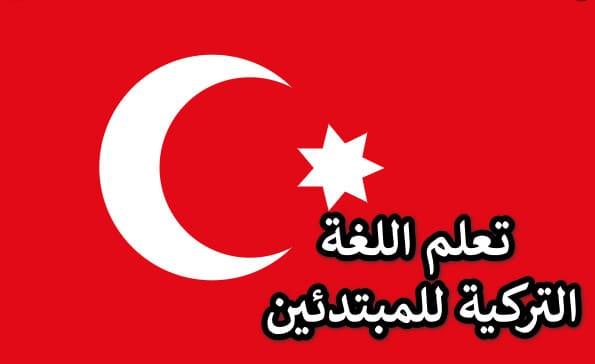 كتاب تعلم اللغة التركية للمبتدئين