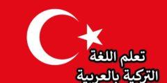 تحميل كتاب تعلم اللغة التركية بالعربية pdf