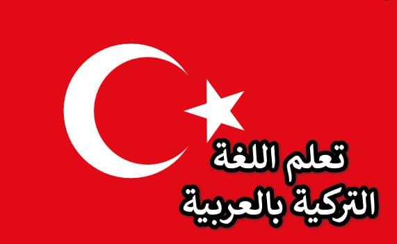 كتاب تعلم اللغة التركية بالعربية