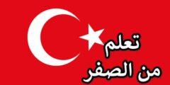 تحميل كتاب تعلم اللغة التركية من الصفر PDF
