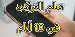 تحميل برنامج تعلم التركية في 10 ايام لجميع الاجهزة