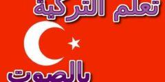 تحميل كتاب تعلم اللغة التركية بالصوت pdf مجانا