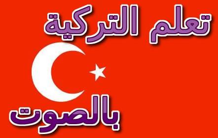 كتاب تعلم اللغة التركية بالصوت
