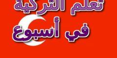 تحميل كتاب تعلم اللغة التركية في اسبوع pdf