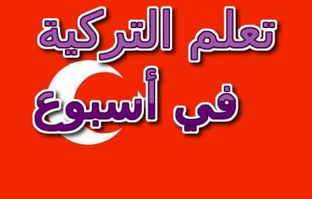 كتاب تعلم اللغة التركية في اسبوع