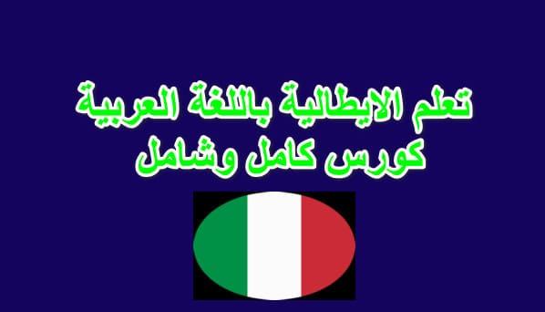 تعلم الايطالية باللغة العربية كورس كامل وشامل pdf