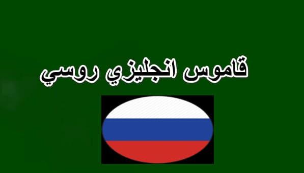 قاموس انجليزي روسي