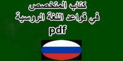 كتاب المتخصص في قواعد اللغة الروسية pdf