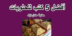 كتب حلويات للتحميل مجانا pdf