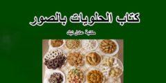 تحميل كتاب الحلويات بالصور pdf مجانا