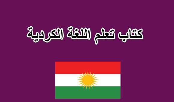كتاب تعلم اللغة الكردية بسهولة pdf