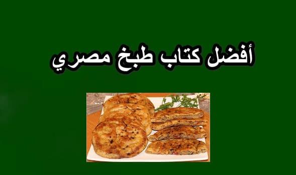 افضل كتاب طبخ مصري pdf