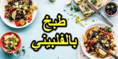 كتب طبخ بالفلبيني pdf