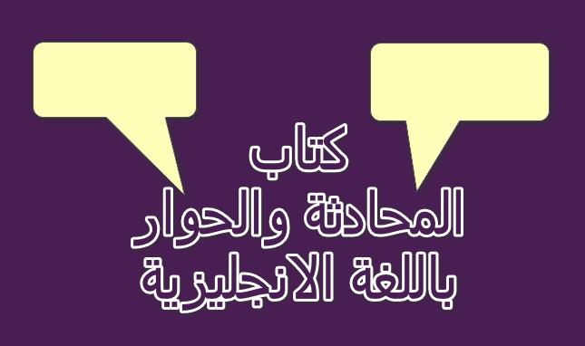 تحميل كتاب تعلم المحادثة باللغة الانجليزية pdf مع الترجمة بالعربية