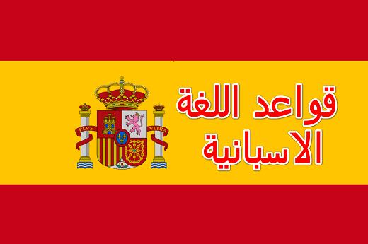 تحميل كتاب تعلم قواعد اللغة الاسبانية pdf مجانا