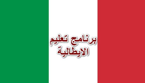 تحميل برنامج تعلم اللغة الايطالية بالصوت و الصورة مجانا
