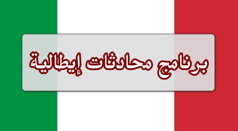 تحميل برنامج محادثات تعليم اللغة الايطالية مجانا